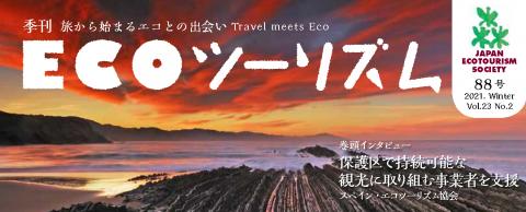 La Japan Ecotourism Society publica un artículo en su revista sobre la Asociación de Ecoturismo en España